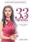 33 дни до мечтата - книга