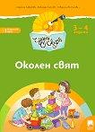 Чуден свят: Познавателна книжка по околен свят за 1. група на детската градина - помагало