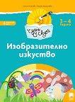 Чуден свят: Познавателна книжка по изобразително изкуство за 1. група на детската градина - Лучия Ангелова, Гергана Михайлова-Недкова - учебник