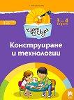 Чуден свят: Познавателна книжка за конструиране и технологии за 1. група на детската градина - Любен Владимиров Витанов - книга за учителя