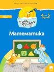 Чуден свят: Познавателна книжка по математика за 2. възрастова група - Севдалина Витанова, Галина Георгиева Георгиева - табло