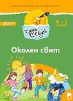 Чуден свят: Познавателна книжка по околен свят за 2. възрастова група - учебник