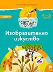 Чуден свят: Познавателна книжка по изобразително изкуство за 2. възрастова група - Лучия Ангелова, Гергана Михайлова-Недкова -
