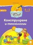 Чуден свят: Познавателна книжка за конструиране и технологии за 2. възрастова група - Любен Владимиров Витанов -