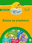 Чуден свят: Книга за учителя за 3. подготвителна възрастова група - книга за учителя