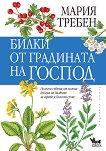 Билки от градината на Господ - Мария Требен - книга