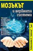 Мозъкът и нервната система - книга
