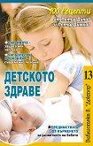 Детското здраве -