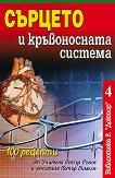 Сърцето и кръвоносната система -