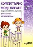 Компютърно моделиране за 3. клас - Румяна Папанчева, Красимира Димитрова, Тодорка Глушкова -