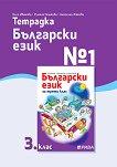 Тетрадка № 1 по български език за 3. клас - помагало
