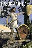 Гръцки митове - Роб Шоун -