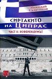 Сиртакито на Ципрас - част 2: Референдумът - Николай Скарлатов - книга