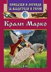 Приказки и легенди за владетели и герои: Крали Марко - Цанко Лалев -