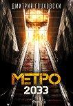 Метро 2033 - Дмитрий Глуховски - книга