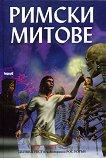 Римски митове - Анита Ганери, Крис Оджърс, Роб Шоун -