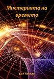 Мистерията на времето - Сал Ракели - книга