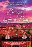 Вечерно кафе в Рим - Диего Галдино -