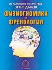 Физиогномика и френология - книга