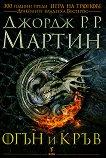 Огън и кръв - книга 1 - Джордж Р. Р. Мартин - книга