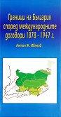 Граници на Третата българска държава според международните договори 1878 - 1947 г. - Антон Ж. Иванов - карта