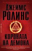 Короната на демона - Джеймс Ролинс - книга