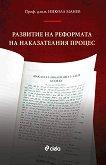 Развитие на реформата на наказателния процес - Проф. д.ю.н. Никола Манев -