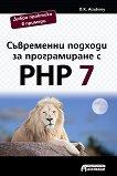 Съвременни подходи за програмиране с PHP 7 - D.K. Academy - книга