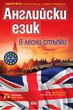 Английски език в лесни стъпки - Ивелина Казакова - книга