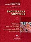 Ръководство по хирургия с атлас - том 11: Висцерална хирургия. Хирургия на херниите, стомашно-чревния тракт и ретроперитонеалното пространство -