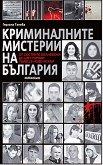 Криминалните мистерии на България - Гергана Танева - книга