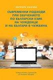 Съвременни подходи при обучението по български език на чужденци и на българи в чужбина - книга