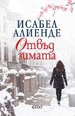 Отвъд зимата - Исабел Алиенде -