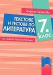Текстове и тестове по литература за 7. клас - Албена Хранова -