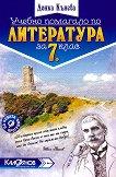 Учебно помагало по литература за 7. клас - Донка Кънева - книга за учителя
