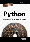 Python - решения на практически задачи - D.K. Academy -
