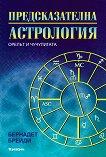 Предсказателна астрология: Орелът и чучулигата - Бернадет Брейди - книга