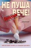 Не пуша вече! : Съветите на един бивш заклет пушач - Алън Кар - книга