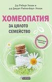 Хомеопатия за цялото семейство - практически наръчник - Д-р Робърт Улман, д-р Джудит Райхенберг-Улман -