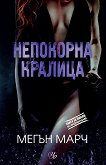 Безмилостен крал - книга 2: Непокорна кралица - Мегън Марч -