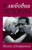 9 любовни истории - Мемпо Джиардинели -