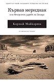 Кървав меридиан или вечерното зарево на Запада - Кормак Маккарти - книга