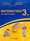 Математика за 3. клас - сборник