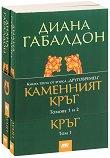 Друговремец - книга 3: Каменния кръг - комплект от 2 тома - Диана Габалдон -