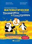 Математически тренировки и блицтурнири по математика за 3. клас - помагало