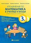 Упражнения по математика в училище и вкъщи за 3. клас - помагало