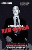 Документално разследване: Истината за Ким Филби - Петя Минкова - книга