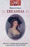 Евелина - Франсис Бърни -