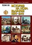 История на нова България 1879-1944 г. - том III - Стойчо Грънчаров, Елена Стателова - книга