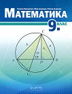 Математика за 9. клас - Мая Алашка, Райна Алашка, Георги Иванов - учебна тетрадка